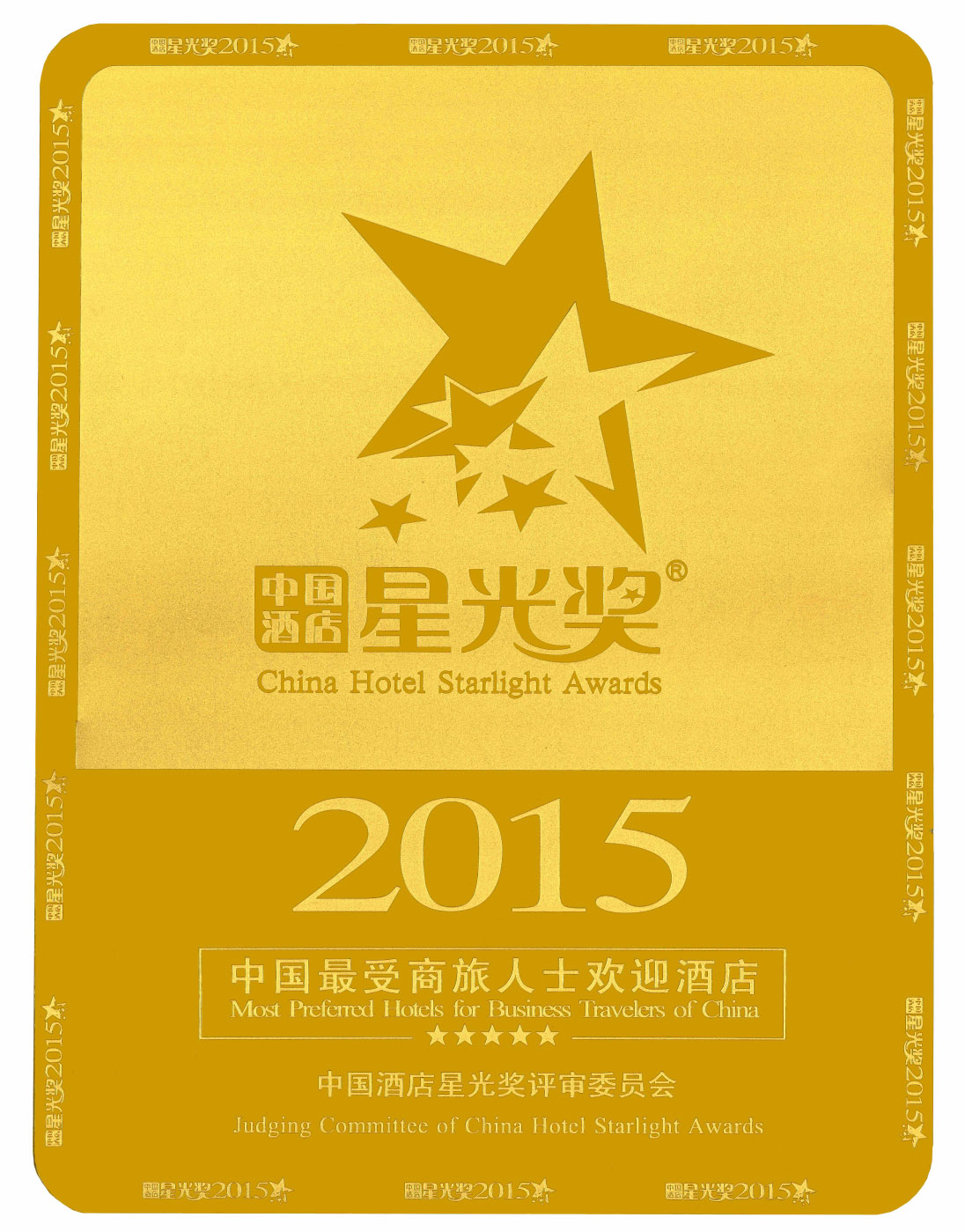 china hotel starlight awards 2015 - Yellow Hotel 2015